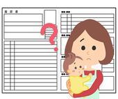 子育て主婦の履歴書の書き方