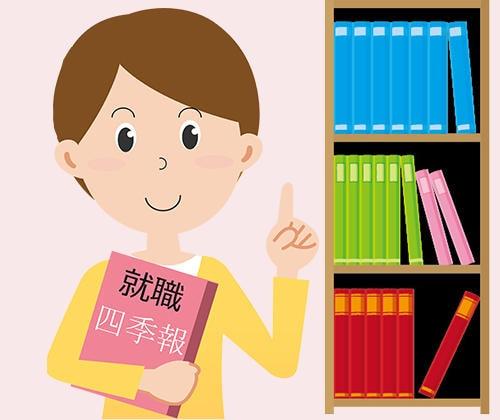 子育て主婦に役立つ情報が載っている就職四季報をチェック!のアイキャッチ画像