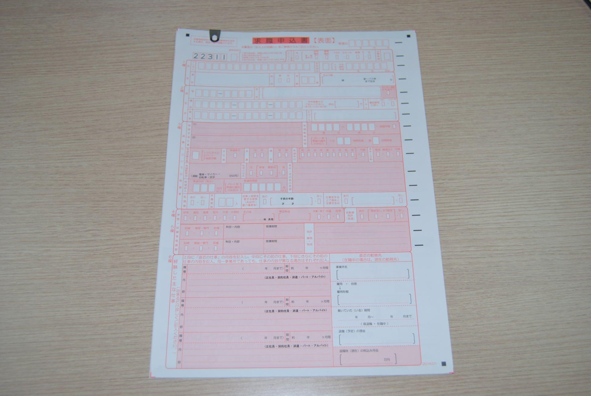 求職申し込み書です。記入方法が分からない場合は、スタッフに聞いてみましょう。