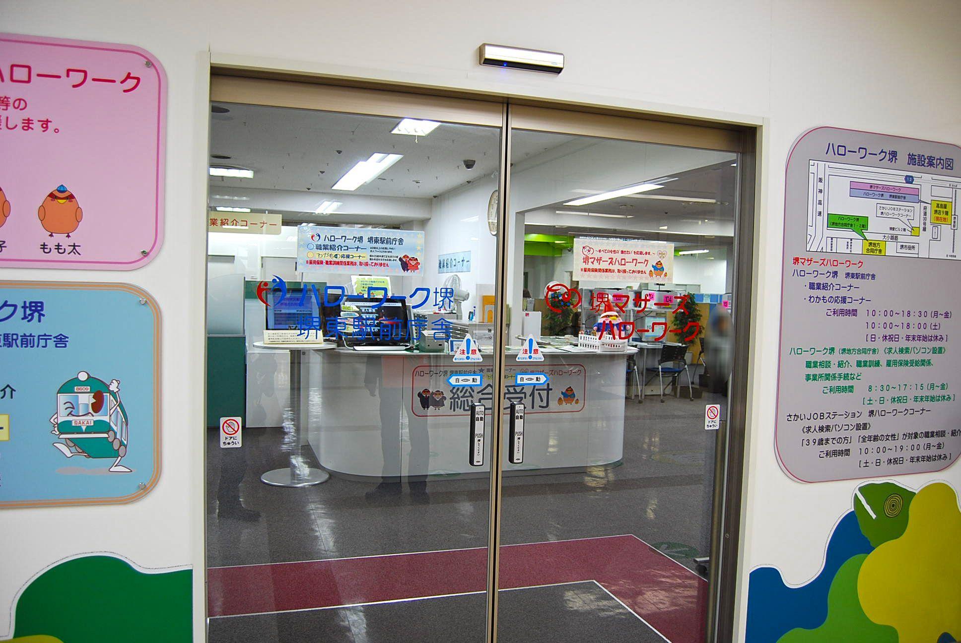 マザーズハローワークの入り口。入ってすぐに総合受付があるので、非常に利用しやすい。