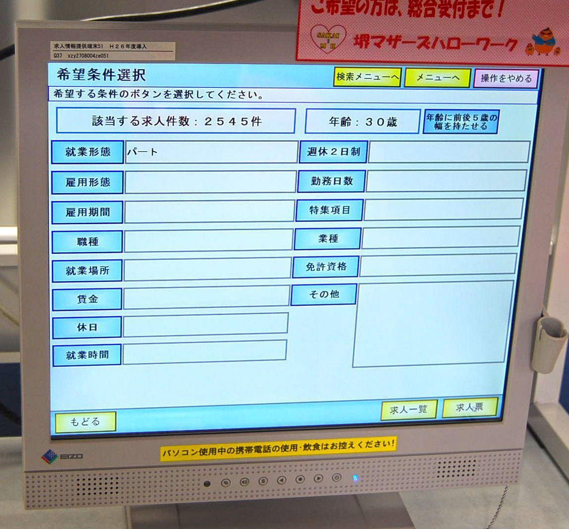 子育て応援求人に分類されている、大阪全体のパートの求人は2545件あります。