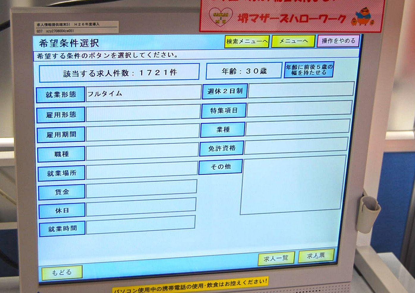 子育て応援求人に分類されている、大阪全体のフルタイムの求人は1721件あります。
