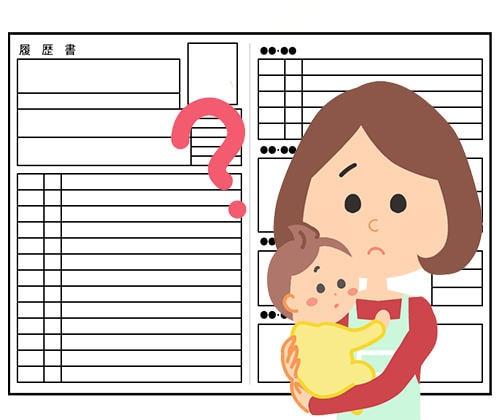 子育て主婦の履歴書の書き方のアイキャッチ画像