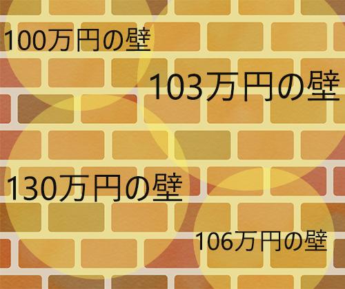 主婦を悩ませる「100万円の壁」「103万円の壁」「106万円の壁」「130万円の壁」とは?のアイキャッチ画像